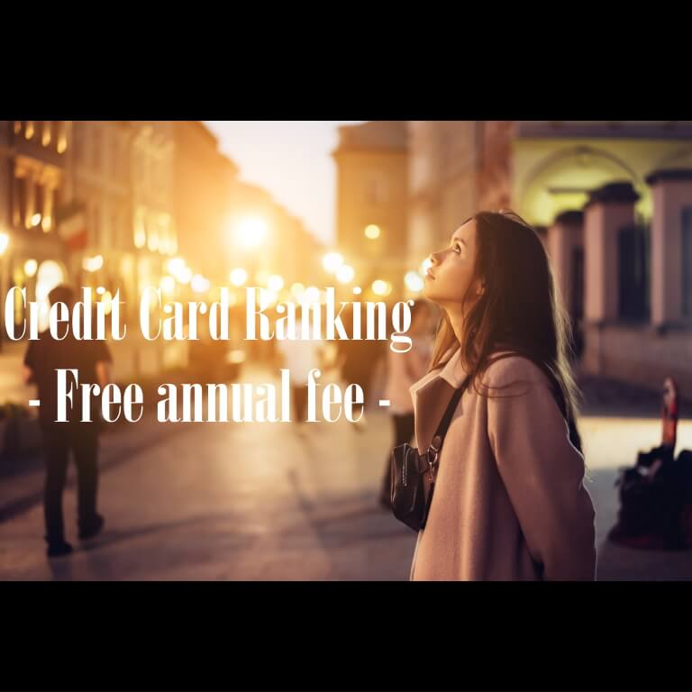 Credit Card Ranking - Free annual fee -