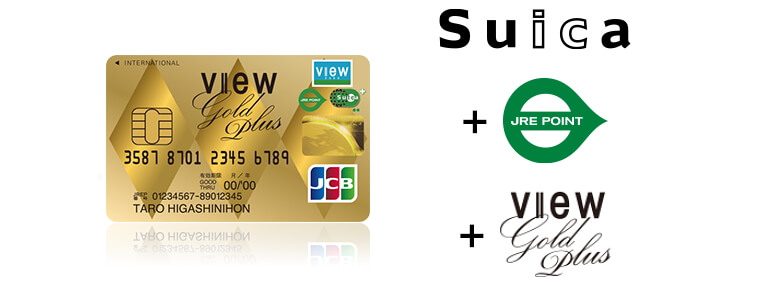 VIEW GOLD plus card Suica